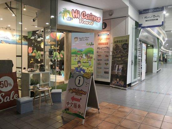 Our lovely shop. 可愛溫馨的門店