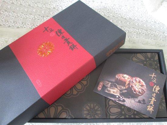 十五年陳皮豆沙貢餅高貴得體