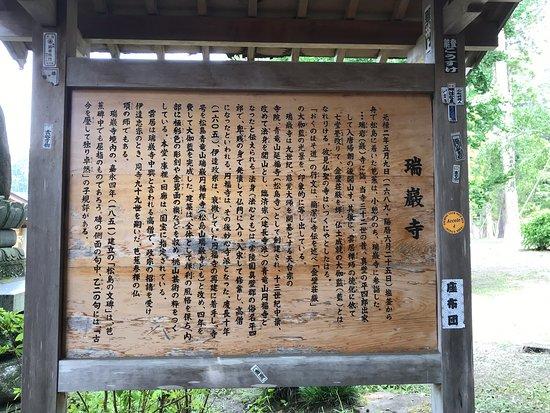 Zuigan-ji Temple Somon