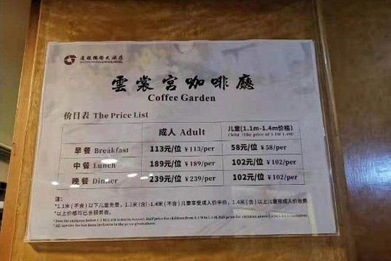 Buffet del hotel Changsha Dolton