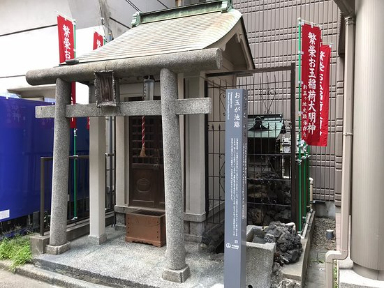 Hanei Otama Inari Shrine