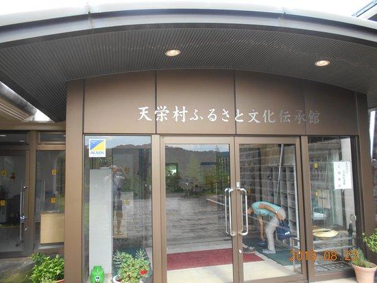 Teneimura Furusato Cultural Denshokan