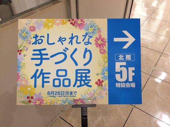 Matsuzakaya Shizuoka