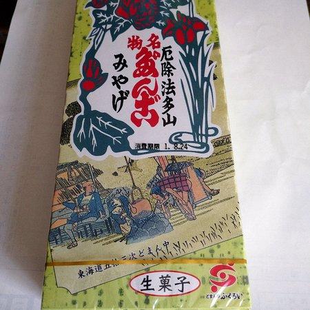 Fukuroi, Japonsko: 法多山名物だんご企業組合