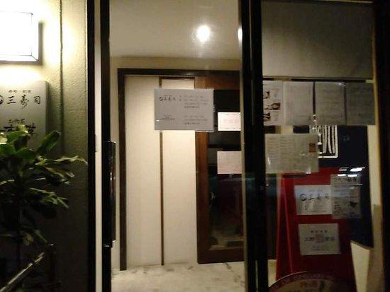 Misushi: 入口。入って左にもう一つ扉がありました。