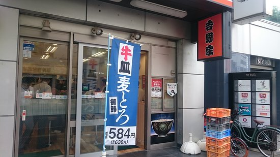 Yoshinoya Omiya West Exit : お店の外観