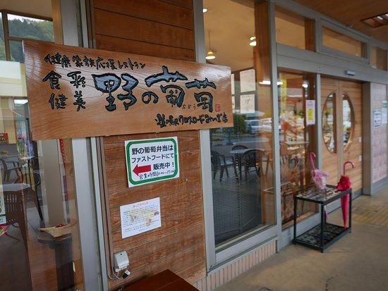 Michi-no-Eki Cross Road Mitsugi