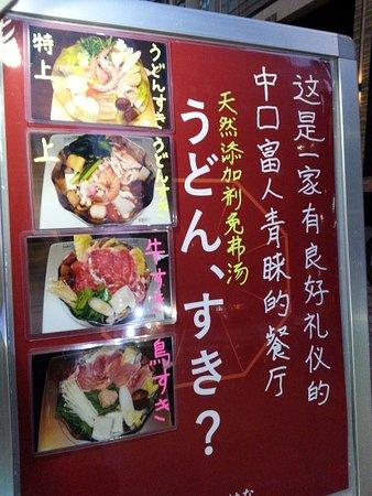 日式火鍋菜。牛肉和鶏肉火鍋!