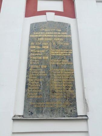 Церковь св. Пантелеймона, мемориальные памятные доски на фасаде, где перечислены воинские части участвовавшие в Гангутской битве.