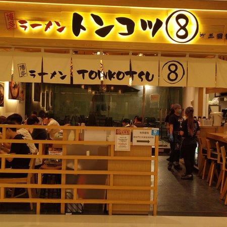 沙田連城廣場111號舖, 主打係日本食拉麵,除咗拉麵之外,還有其他小食,煎餃等等 消費係中等水平,由於喺連城廣場嘅校高位置,所以比較少人知曉,不難搵位,味度都可以。