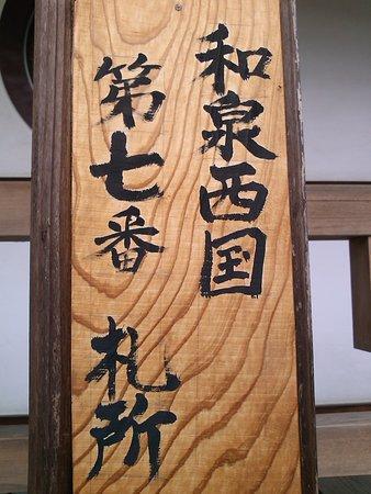 The wooden sign said Kaigan-ji Temple belonged to Izumi 33 Kannon Pilgrimage.