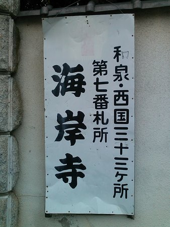 The sign in front of the parking lot also said that Kaigan-ji Temple belonged to Izumi 33 Kannon Pilgrimage.