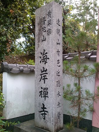 The stone statue said that Kaigan-ji Temple belonged to the Obaku Sect of Buddhism.