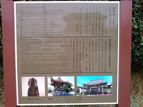 Kaigan-ji Temple