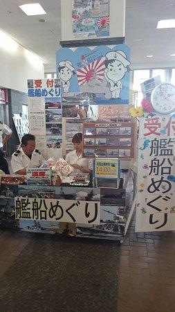Kure Shuo Dock Terminal: 艦船巡りもここが起点