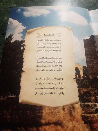 Khan Jbeil: The story