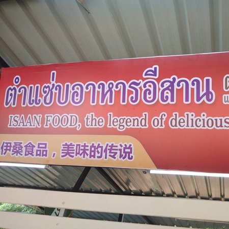 Holiday Inn Express Krabi Ao Nang Beach: อาหารอีสานรสเเซ่บ ก๋วยเตี๋ยวไก่ตุ๋นมะระฮ่องเต้ ขมหวานลอดช่องน้ำตาลข้น ขนมจีนบุฟเฟ่ต์ ผลไม้ เครื่องดื่ม ราคาเป็นมิตร อยู่ติดกับเมาเท่นวิวทฃ ช่องพลี