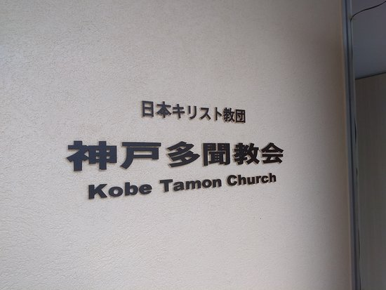 Kobe Tamon Church