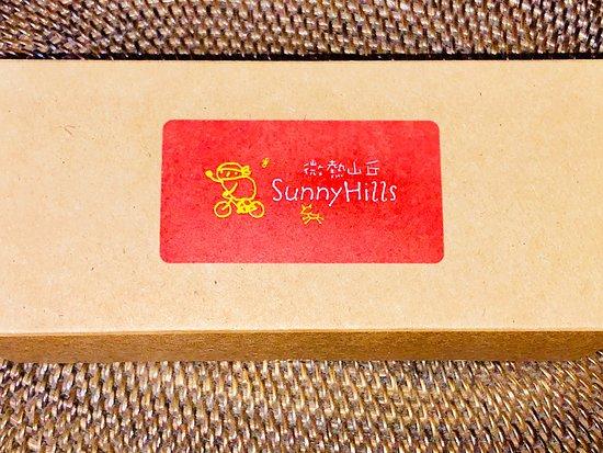 SunnyHills To Go: 高級パイナップルケーキ