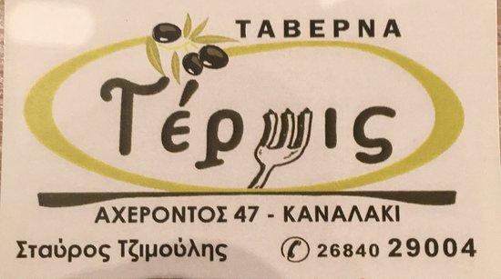 Kanallaki, Görögország: Ταβερνα Τερψις