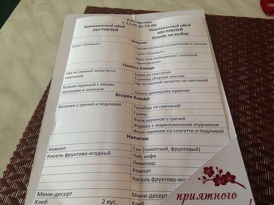 Staritsa, Rusija: Меню комплексного обеда