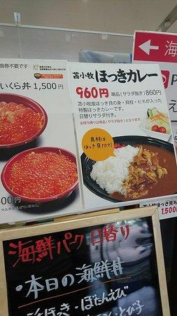 Michinoeki Utonaiko: レストランメニューです。
