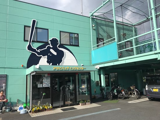 Asahi Batting Center