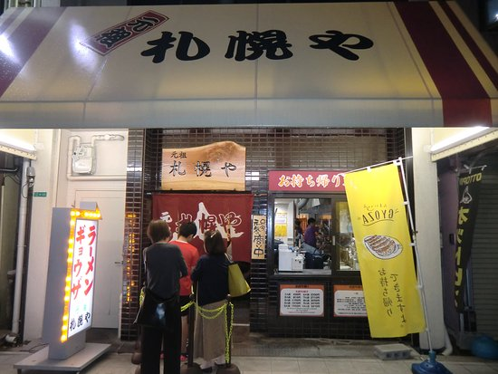 Sapporoya: 店頭風景