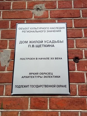 P.V. Shhetkin Manor