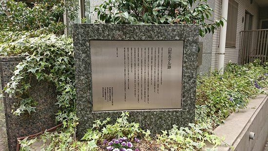 The Site of  Yamagata Hotel: 山形ホテル跡碑