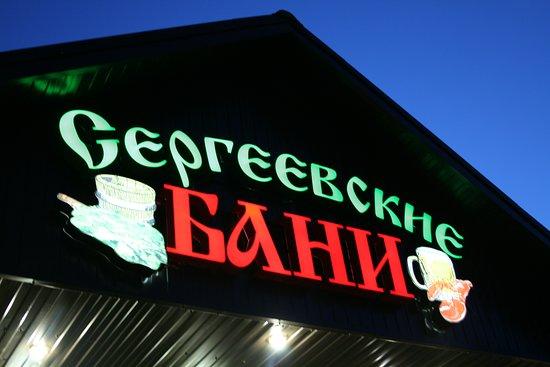 Sergeyevskiye Bani