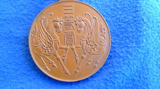 Fukuroi, Japonsko: 世界に1枚しかない超貴重なメダル、大正8年大日本帝国,馬政局発行、馬競技会で入賞銅メダル、直径36㎜、重量134グラム、所蔵場所、博物館森と袋井インターネット博物館交互展示、