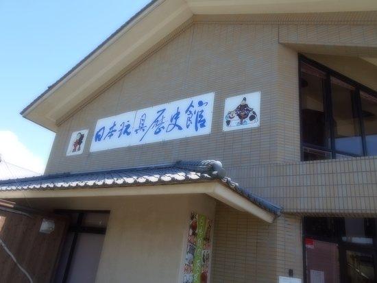 Asahi Midorinosato Japan Toy Historical Museum