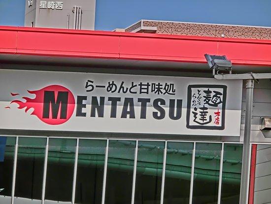 Mentatsu Main Store: お店です