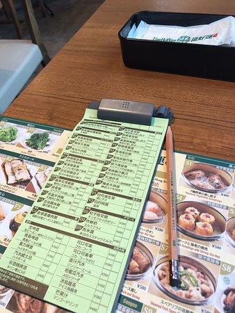 ジャパンなお味の添好運