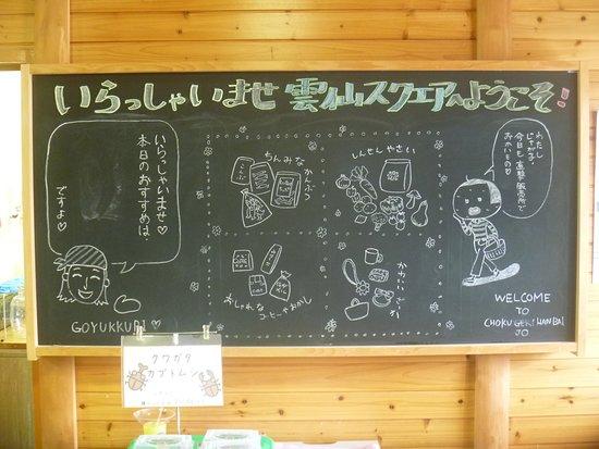 Chokugeki shop Unzen