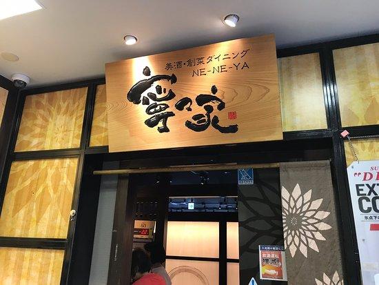 会津 若松 駅前 居酒屋