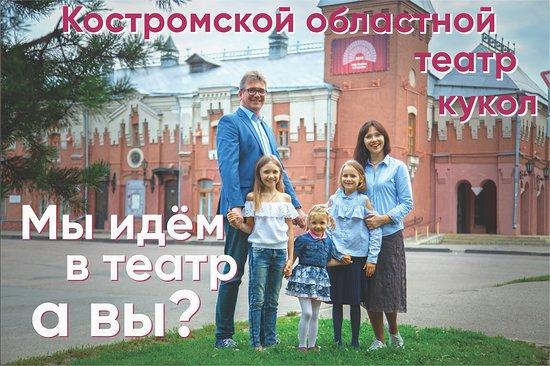 Kostroma Regional Puppet Theater