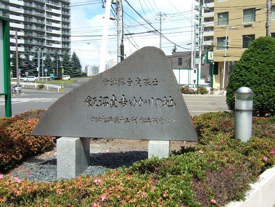 Iinuma Sadakichi Yukarinochi