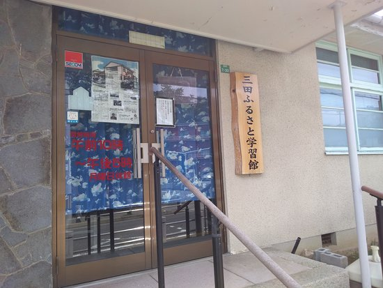 Sanda Furusato Learning Museum