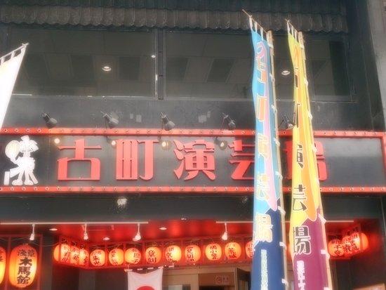 Furumachi Engei
