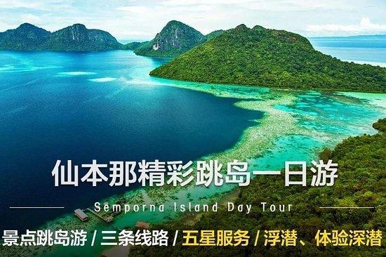Embarkation point for our day's sea adventure – KUNAK NT ADVENTURE, Semporna fényképe - Tripadvisor