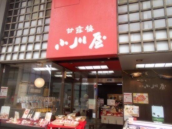 Ogawaya Furumachi Honten
