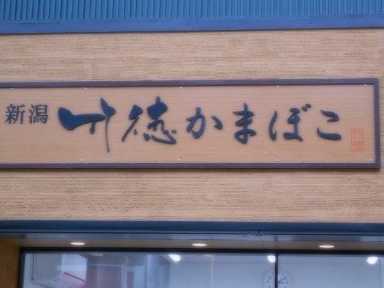 Taketoku Kamaboko Hommachi