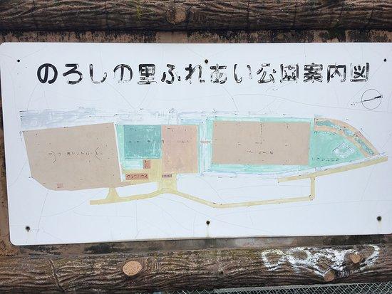 Noroshi no Sato Fureai Park