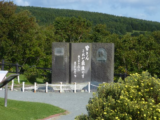Monument of Kunin no Otome