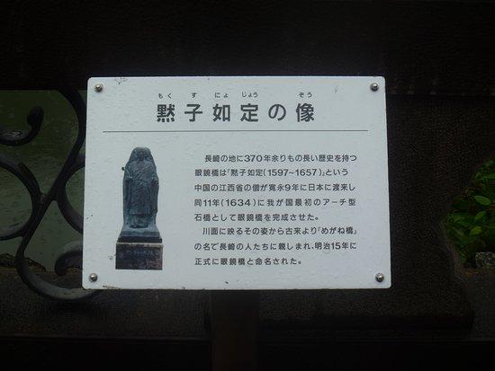 Mokusu Nyojo Statue