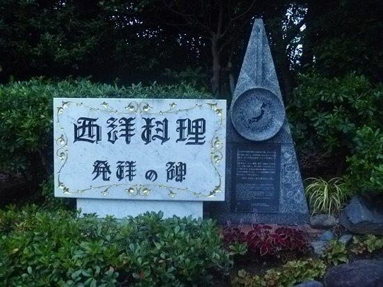 Seiyo Ryori Hassho no Ishibumi