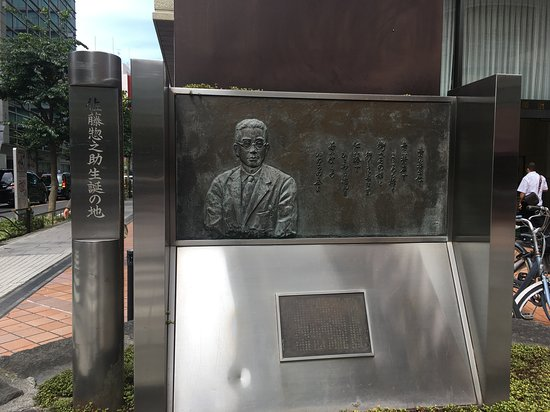 ‪Sato Sonosuke Birth Place Monument‬