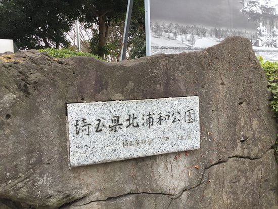 Kitaurawa Park